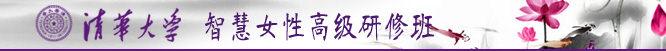 清华大学董事长研修课程