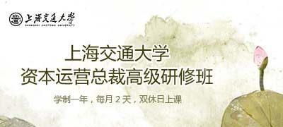 上海交通大学资本运营总裁高级研修班