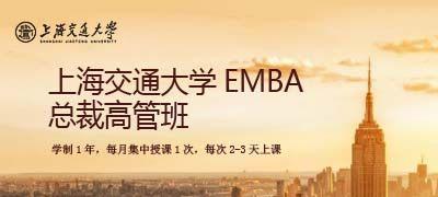 上海交通大学EMBA总裁高管班