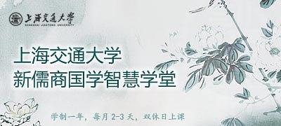 上海交通大学新儒商国学智慧学堂