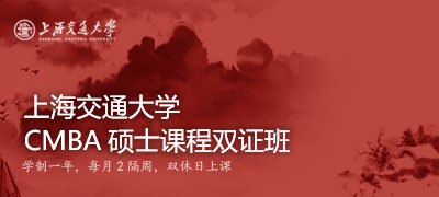 上海交通大學CMBA碩士課程雙證班