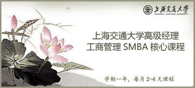 上海交通大學高級經理工商管理SMBA核心課程