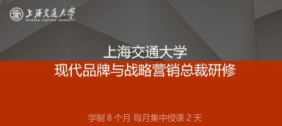 上海交通大学现代品牌与战略营销总裁研修
