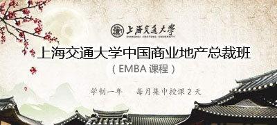 上海交通大學中國商業地產總裁班(EMBA課程)
