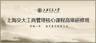 上海交大工商管理核心課程高級研修班