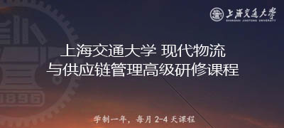 上海交通大学现代物流与供应链管理高级研修课程