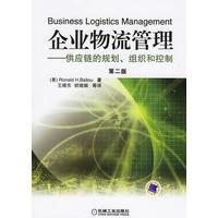 【书讯】企业物流管理——供应链的规划、组织和控制(第二版)