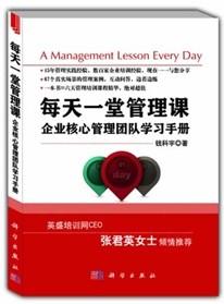 书讯:每天一堂管理课:企业核心管理团队学习手册