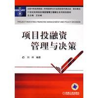 書訊:項目投融資管理與決策