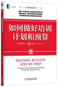 书讯:如何做好培训计划和预算