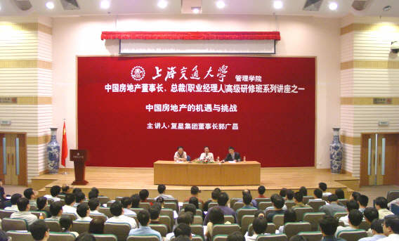 上海交通大學-安泰管理學院培訓中心