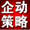北京企动国际品牌策划机构长沙分公司