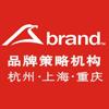 a brand品牌营销机构