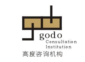 深圳高度營銷咨詢機構