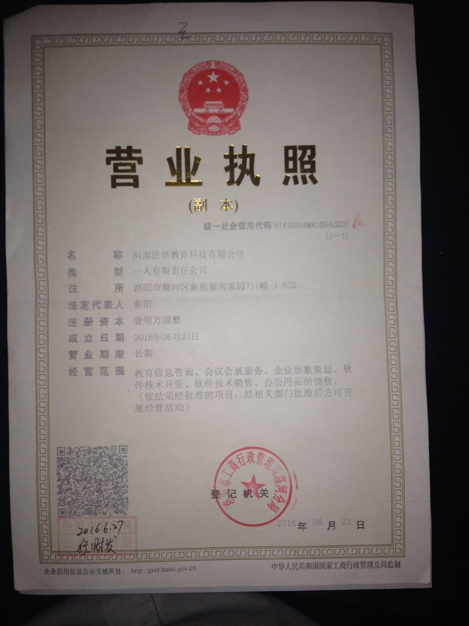 河南法培教育科技有限有限公司
