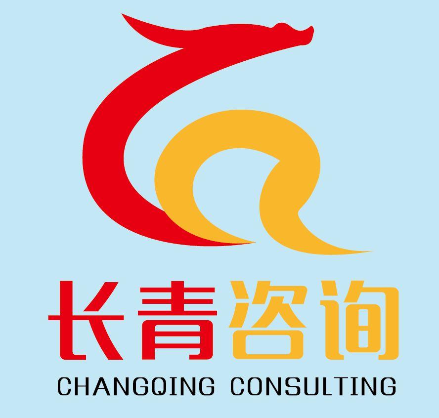 西安长青企业管理咨询有限公司