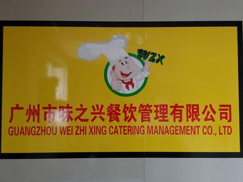广州市味之兴餐饮管理有限公司