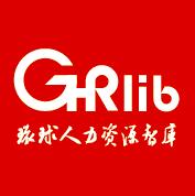 GHR环球人力资源智库