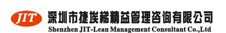 深圳捷埃梯精益管理咨询公司