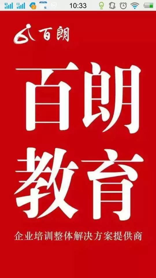 北京百朗教育发展有限公司沈阳分公司