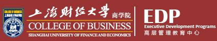 上海财经大学商学院EDP