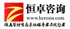 深圳市恒卓企业管理顾问有限公司