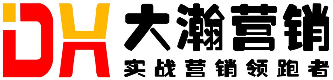 深圳大瀚營銷策劃有限公司