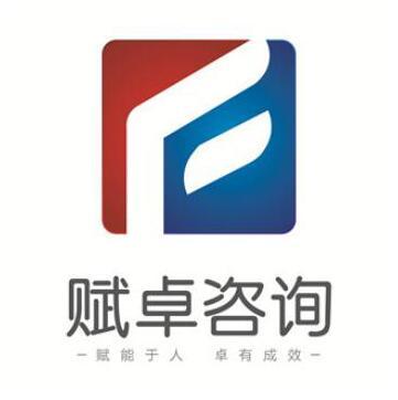 赋卓(上海)皇冠bet365体育投注咨询有限公司
