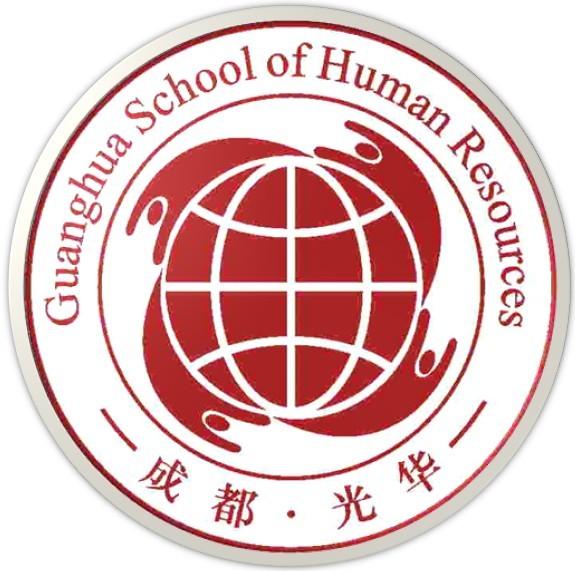 成都光华人力资源职业技能培训学校