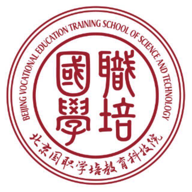 北京国职学培教育科技院