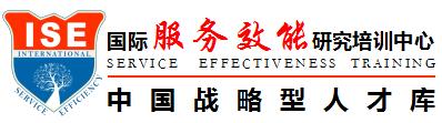 上海华夏盛德ISE国际服务效能研究咨询培训中心