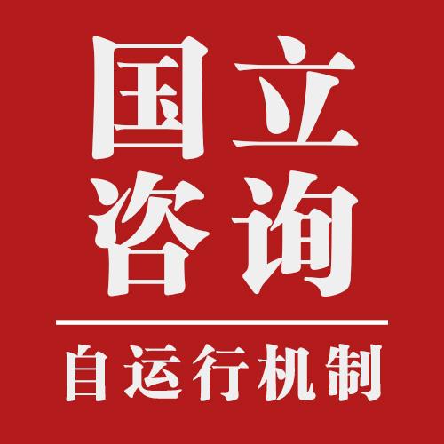 深圳⌒ 市��立企�I管理咨�有限公司