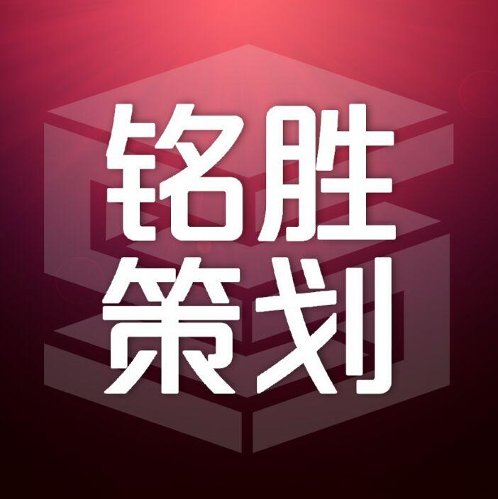 合肥銘勝品牌營銷策劃有限公司