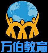萬伯教育(北京)咨詢有限公司