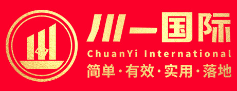 深圳川一国际文化发展有限公司