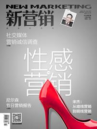 《新营销》2014年第7期