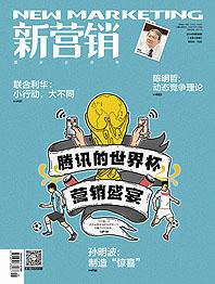 《新營銷》2014年第8期