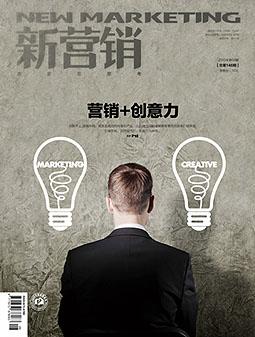 《新营销》2015年第9期