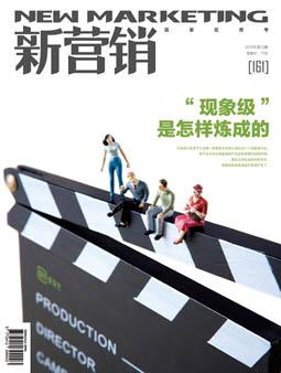 《新营销》2016年第12期