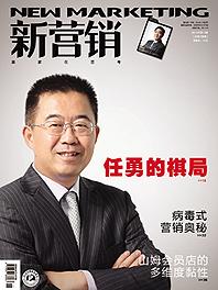 《新营销》2014年第11期