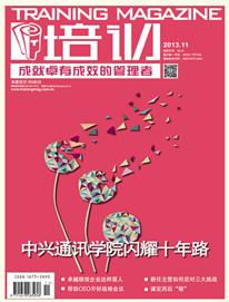 《培訓》2013年11月刊