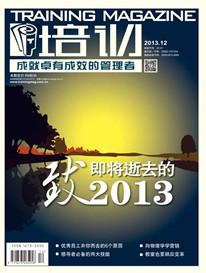 《培训》2013年12月刊