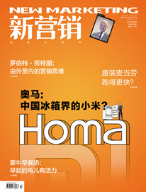《新营销》2014年第5期