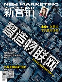 《新营销》2014年第6期