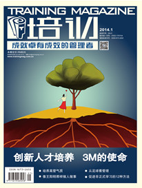 《培训》2014年1月刊