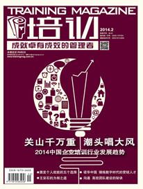 《培訓》2014年2月刊