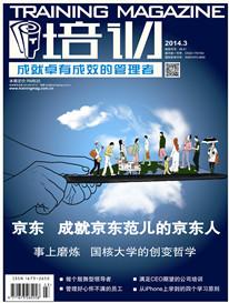 《培训》2014年3月刊