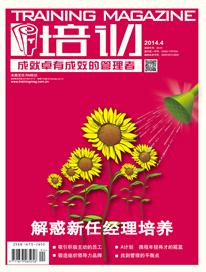《培训》2014年4月刊