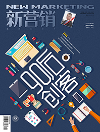 《新營銷》2015年第4期