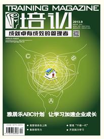 《培训》2013年9月刊